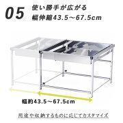 幅伸縮で収納スペースに合わせてに合わせて設定可能