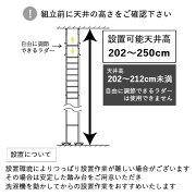 対応天井高202〜250cmただし202〜212cm未満に設置時自由に調節できるラダーは使用できません