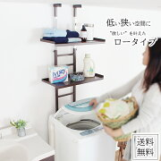 ロータイプランドリーラック棚2段突っ張りラダー洗濯機ラックは低くて狭い洗濯機周りに余裕で設置できます