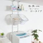 低い狭い洗濯機周りにロータイプランドリーラックバスケット付突っ張りラダー洗濯機ラックバスケットタイプは低くて狭い洗濯機周りに余裕で設置できます