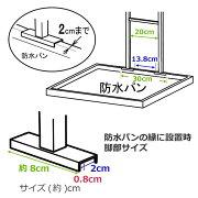 防水パンに設置する場合の脚部詳細サイズ