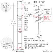 つっぱりラダーランドリーラック4段の詳細サイズ