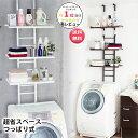 ランドリーラック 洗濯機ラック 突っ張り 棚3段 ラダー 洗濯機 ラック おしゃれ スリム 収納 つっぱり 洗濯棚 洗濯機…