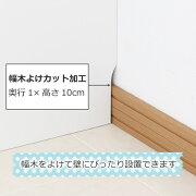 幅木付きなので壁にぴったり設置できます