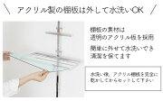 透明なアクリル素材の棚板は水洗いOK