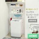 縦横伸縮 ロータイプ洗濯機ラック 棚2段低い コンパクト 棚 収納 段差対応 ランドリーラック 伸縮式 すきま収納 伸張…