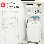 縦横伸縮ロータイプ洗濯機ラック棚2段使用イメージ