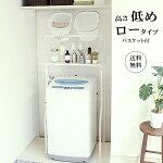 縦横伸縮ロータイプ洗濯機ラックバスケット2個組使用イメージ