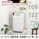 低いロータイプ洗濯機ラック 棚1段 縦横伸縮コンパクト 収納 洗面所 洗面台 マンション