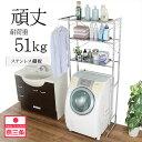 NEW 頑丈 ステンレス棚 3段 ランドリーラック 伸縮 洗濯機ラック 収納 洗濯用品 おしゃれ シンプル 日本製( 横幅伸縮 …