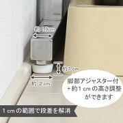 2cmのコンパクトな脚部はアジャスター付で段差1cmに対応