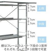 7センチピッチ3段階で棚の高さ可変