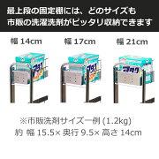 上段の固定棚は粉末洗剤をぴったり収納できます