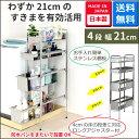 床の段差4cmに対応 ランドリーサイドラック幅21cm 4段洗濯機脇 ステンレス棚 すきま ...