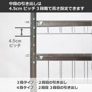 中段引出しは4.5cmピッチ3段階で設定できます
