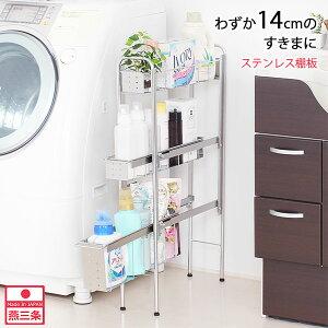 【お待たせいたしました!再入荷です】洗濯機サイドラック 3段 幅14cm ステンレス棚( ランドリーサイドラック すきま スリム ラック 収納 隙間 おしゃれ 洗濯機 洗面所 横 日本製 国産 ストッ