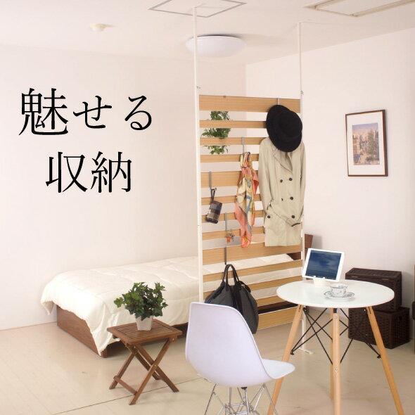 突っ張りパーテーション Mサイズ 幅61.2cm 木パネル ラダー 収納 ラック 間仕切り 日本製 おしゃれ モダン インテリア コートハンガー パーティション