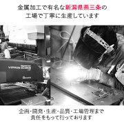 金属加工で有名な新潟県燕三条で丁寧に生産しました