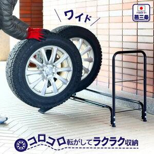 スロープ付き タイヤ収納ラック ワイド 燕三条製( タイヤラック タイヤ収納 RV タイヤスタンド ワイド 幅広 4本 タイヤ 収納 保管 冬タイヤ 夏タイヤ 倉庫 スタッドレス しっかり 長持ち 日本