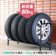 立てたままタイヤ収納できるのでタイヤの変形を軽減