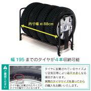 耐荷重80kgの国産のタイヤ収納ラック