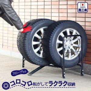 スロープ付き タイヤ収納ラック 燕三条製( タイヤラック タイヤ収納 タイヤスタンド アジャスター 4本 タイヤ 収納 保管 冬タイヤ 夏タイヤ 倉庫 スタッドレス しっかり 長持ち 日本製 頑丈