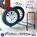 スロープ付き タイヤ収納ラック ワイド カバー付き 燕三条製( タイヤラック タイヤ収納 カバー付き RV タイヤスタンド…