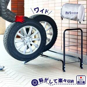 スロープ付き タイヤ収納ラック ワイド カバー付き 燕三条製( タイヤラック タイヤ収納 カバー付き RV タイヤスタンド ワイド 幅広 4本 タイヤ 収納 保管 冬タイヤ 夏タイヤ 倉庫 スタッドレ