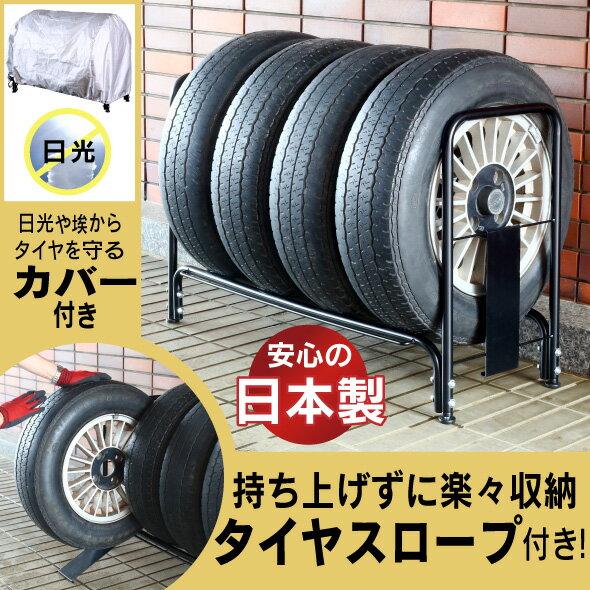 スロープ付き タイヤ収納ラック カバー付き 燕三条製(タイヤラック タイヤ収納 タイヤスタンド アジャスター 4本 タイヤ 収納 保管 冬タイヤ 夏タイヤ 倉庫 スタッドレス しっかり 長持ち 日本製 頑丈 丈夫 ガレージ 物置き 川口工器