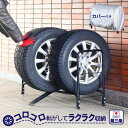 スロープ付き タイヤ収納ラック カバー付き 燕三条製(タイヤラック タイヤ収納 タイヤスタンド アジャスター 4本 タイ…