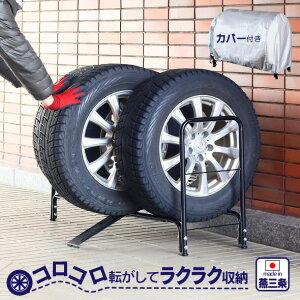 スロープ付き タイヤ収納ラック カバー付き 燕三条製(タイヤラック タイヤ収納 タイヤスタンド アジャスター 4本 タイヤ 収納 保管 冬タイヤ 夏タイヤ 倉庫 スタッドレス しっかり 長持ち 日
