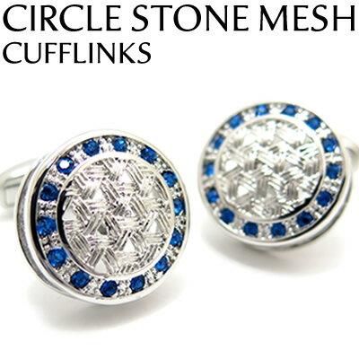 【期間限定価格】BASIC5000シリーズ CIRCLE STONE MESH CUFFLINKS サークルストーンメッシュカフス【カフスボタン カフリンクス】