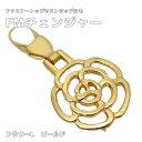 『FMチェンジャー「フラワーL(ゴールド)」』【ファスナートップ・アクセサリーチャーム】【ファスナー】【チャック】…