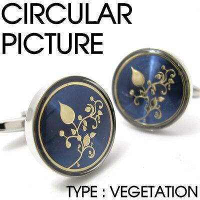VALUE3500 CIRCULAR PICTURE CUFFLINKS TYPE:VEGETATION サーキュラーピクチャーカフス(植物)【カフスボタン カフリンクス】