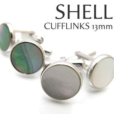 SHELL CUFFLINKS シェルカフス13mm 【カフスボタン カフリンクス】【白蝶貝 黒蝶貝】【送料無料】