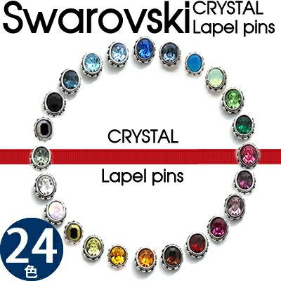 【選べる24色】】SWAROVSKI CRYSTAL LAPEL PIN スワロフスキークリスタルラペルピン(スタッド型)【タイタック】