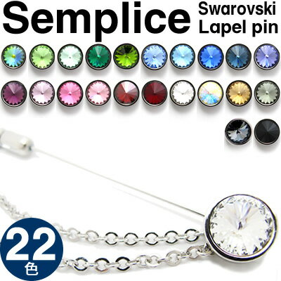 【選べる22色】SWAROVSKI SEMPLICE LAPEL PIN  スワロフスキー ラペルピン センプリチェ (スティック型)【クロネコDM便不可】