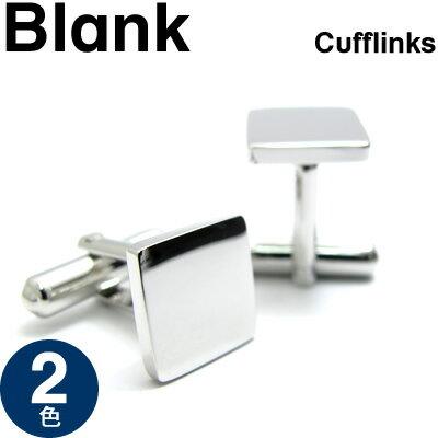 【選べる2種類】SIMPLE BLANK CUFFLINKS ブランクカフス【カフスボタン カフリンクス】