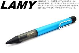 【2017年限定カラー】ラミー LAMY アルスター ボールペン(パシフィック) AL-star BALL PEN PACIFIC【メール便不可】