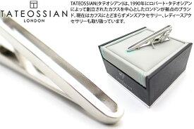 TATEOSSIAN タテオシアン WINDOW RHODIUM PLATED TIE CLIP ウィンドウタイバー(ロジウム)【タテオシアン正規取扱】【送料無料】【タイピン タイクリップ】【ブランド】