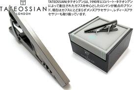 【2020SSモデル】TATEOSSIAN タテオシアン BRUSHED CLASSIC GUNMETAL TIE CLIP ブラッシュドクラシックタイバー(ガンメタル)【タテオシアン正規取扱】【送料無料】タイピン タイバー タイクリップ