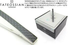 TATEOSSIAN タテオシアン CARBON FIBRE BLACK TIE CLIPS カーボンファイバータイバー(ブラック)【タテオシアン正規取扱】【送料無料】【タイピン タイクリップ】【ブランド】