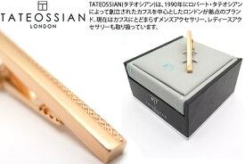 TATEOSSIAN タテオシアン GRID ROSE GOLD TIE CLIP(44mm) グリッドタイバー(ローズゴールド)【タテオシアン正規取扱】【送料無料】【タイピン タイクリップ】【ブランド】