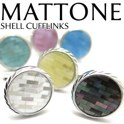 VALUE3500 【選べる6色】 MATTONE SHELL CUFFLINKS マットーネシェルカフス【カフスボタン カフリンクス】【無料ラッピング】【白蝶貝 黒蝶貝】