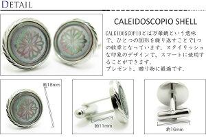 カフス【選べる3色】CALEIDOSCOPIOSHELLCUFFLINKSカレイドスコピオシェルカフス【カフスボタンカフリンクス】【白蝶貝黒蝶貝】【到着後レビューで送料無料】