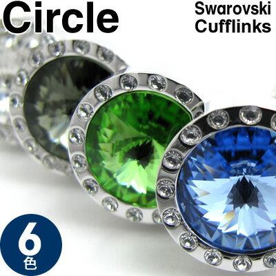 【選べる6色】SWAROVSKI CIRCLE CUFFLINKS スワロフスキー サークル カフス 【カフスボタン カフリンクス】