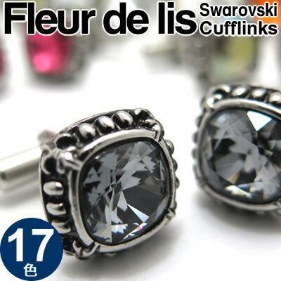 【選べる17色】SWAROVSKI FLEUR‐DE‐LIS CUFFLINKS スワロフスキー フルードリスカフス【カフスボタン カフリンクス】【送料無料】