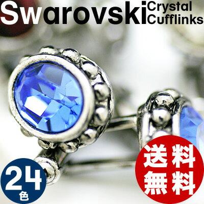 【楽天ランキング通算172週1位】【選べる24色】SWAROVSKI CRYSTAL CUFFLINKS スワロフスキークリスタル カフス【送料無料】【カフスボタン カフリンクス】【無料ラッピング】