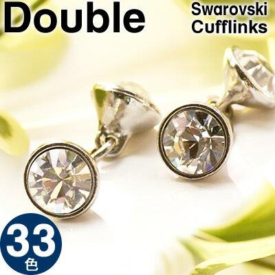 【選べる33色】SWAROVSKI DOUBLE 9mm CUFFLINKS スワロフスキー ダブルカフス 9mm【ダブルスワロ カフスボタン カフリンクス】【送料無料】