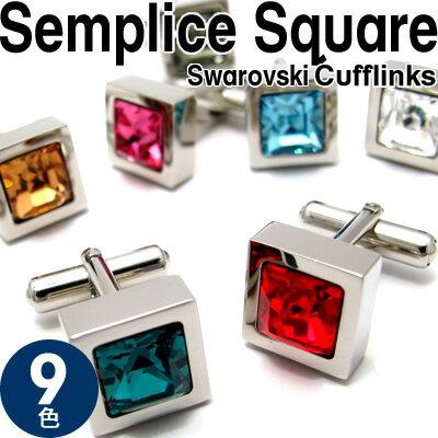 【選べる9色】SWAROVSKI SEMPLICE SQUARE CUFFLINKS スワロフスキー センプリチェ スクウェア カフス【カフスボタン カフリンクス】【無料ラッピング】
